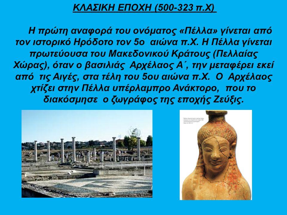 ΚΛΑΣΙΚΗ ΕΠΟΧΗ (500-323 π.Χ)