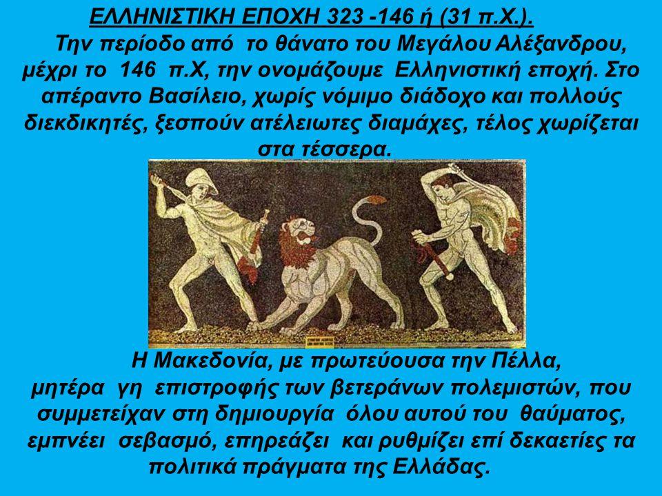 ΕΛΛΗΝΙΣΤΙΚΗ ΕΠΟΧΗ 323 -146 ή (31 π.Χ.).
