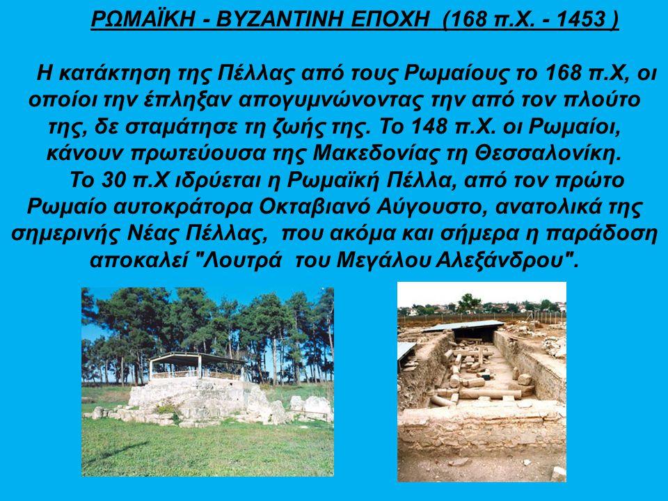 ΡΩΜΑΪΚΗ - ΒΥΖΑΝΤΙΝΗ ΕΠΟΧΗ (168 π. Χ