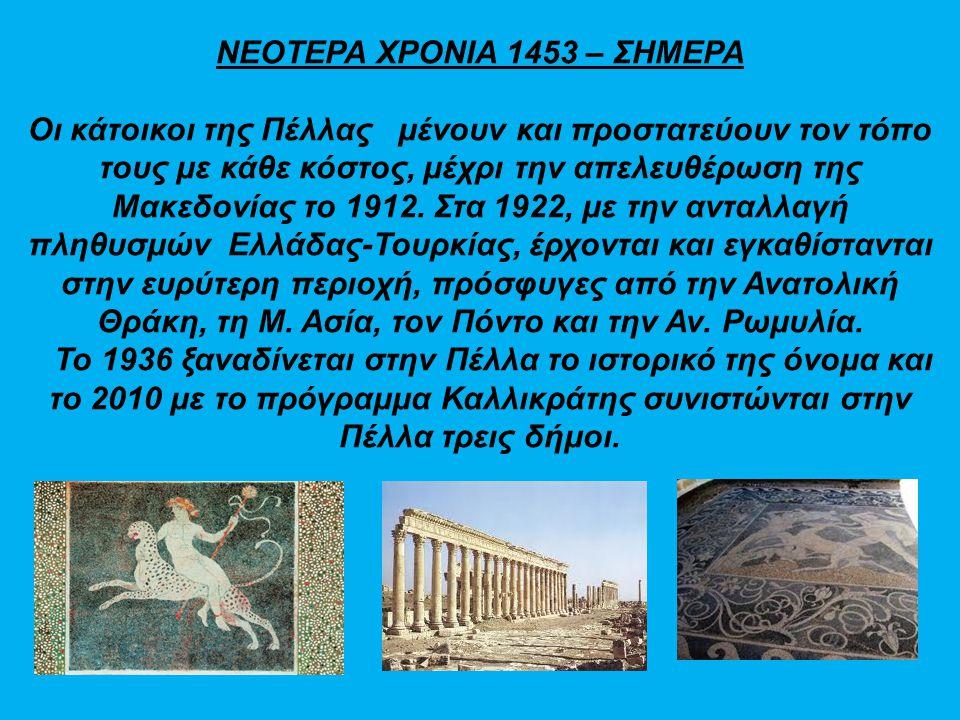 ΝΕΟΤΕΡΑ ΧΡΟΝΙΑ 1453 – ΣΗΜΕΡΑ