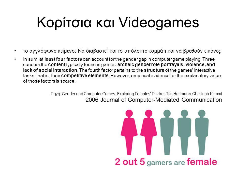 Κορίτσια και Videogames