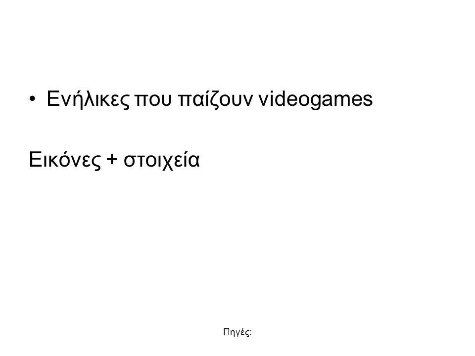 Ενήλικες που παίζουν videogames Εικόνες + στοιχεία