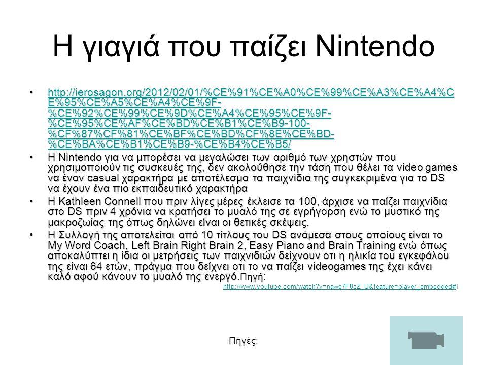 Η γιαγιά που παίζει Nintendo
