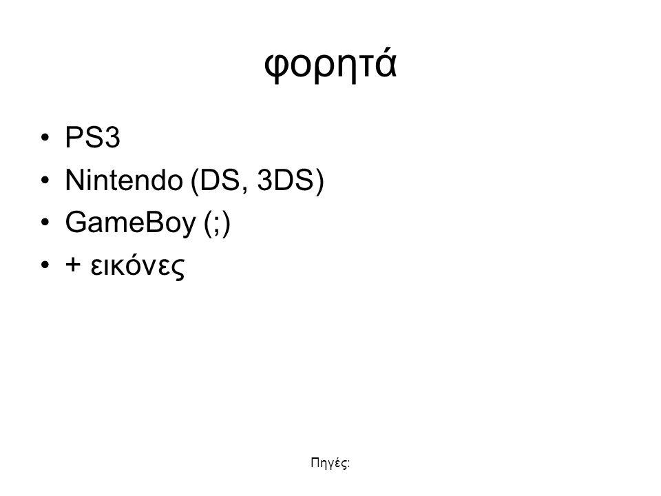 φορητά PS3 Nintendo (DS, 3DS) GameBoy (;) + εικόνες Πηγές: