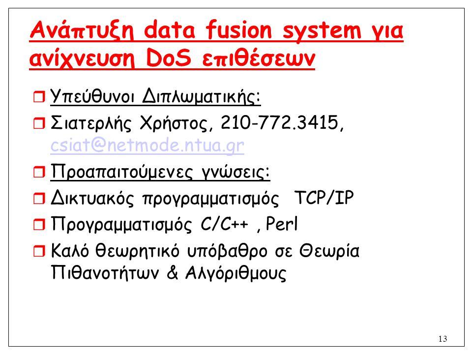 Ανάπτυξη data fusion system για ανίχνευση DoS επιθέσεων