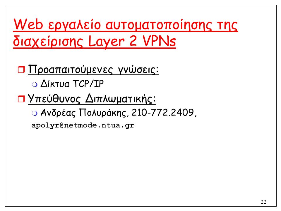 Web εργαλείο αυτοματοποίησης της διαχείρισης Layer 2 VPNs
