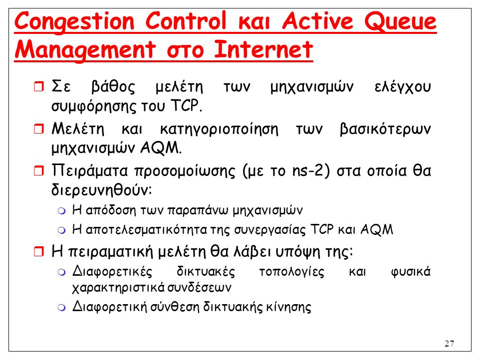 Congestion Control και Active Queue Management στο Internet