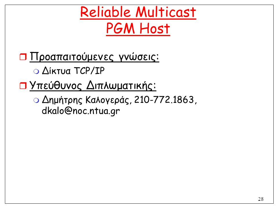 Reliable Multicast PGM Host