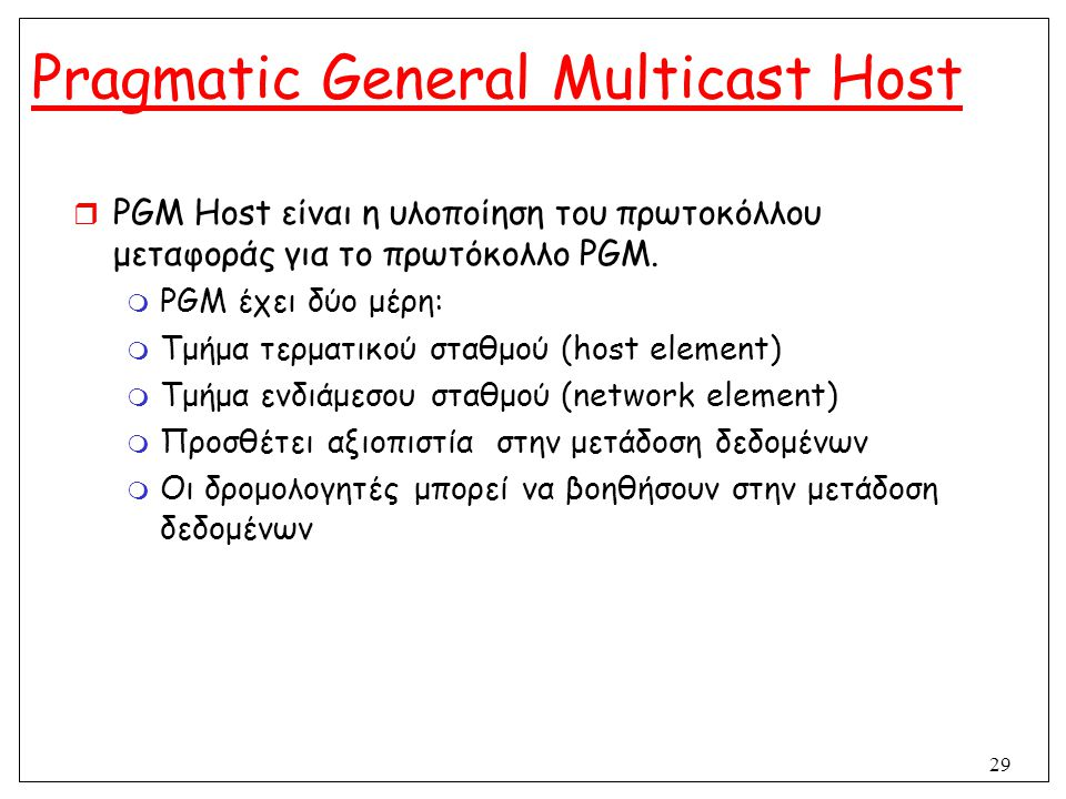 Pragmatic General Multicast Host