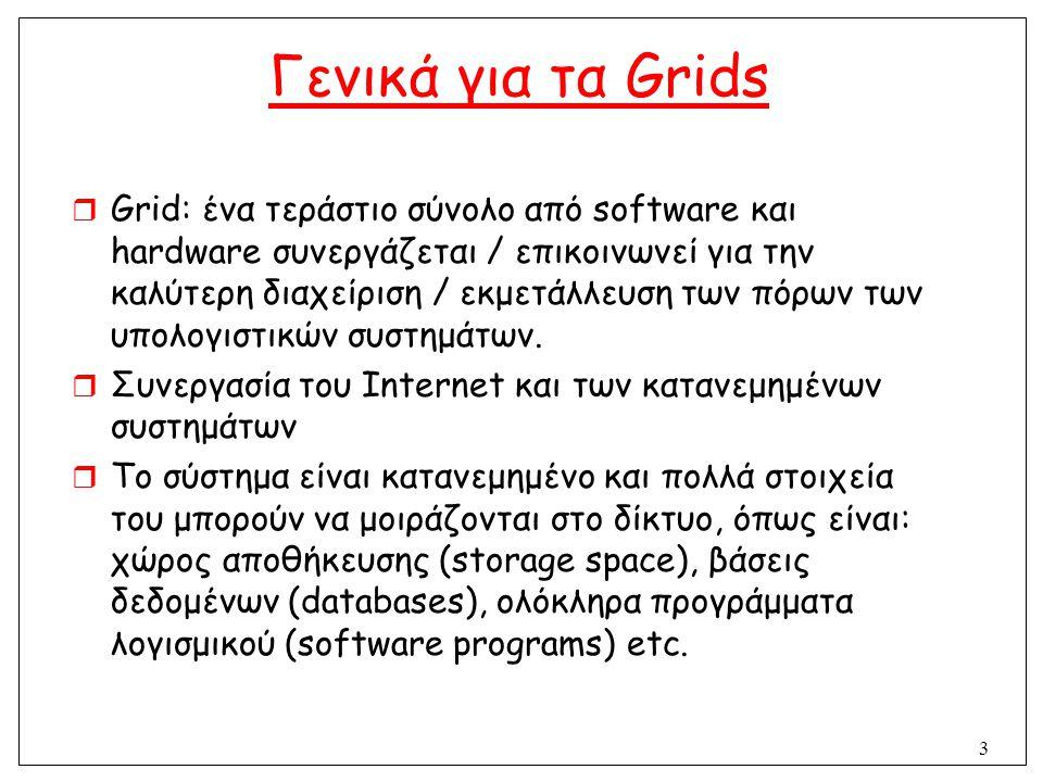Γενικά για τα Grids