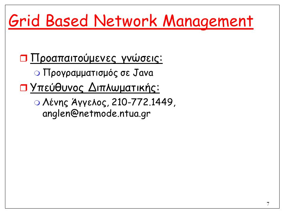 Grid Based Network Management