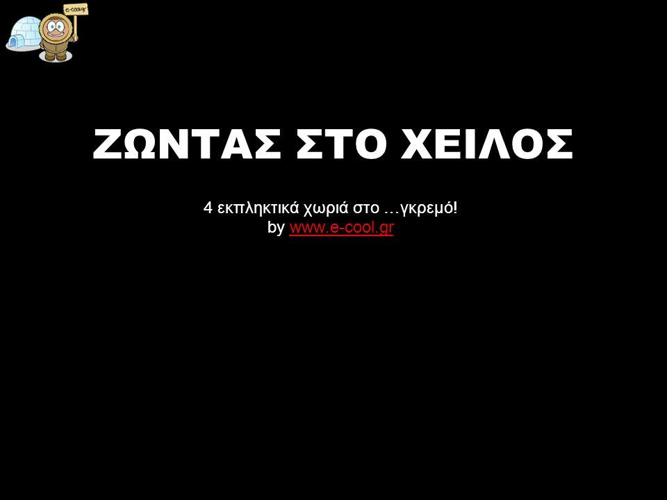 4 εκπληκτικά χωριά στο …γκρεμό! by www.e-cool.gr