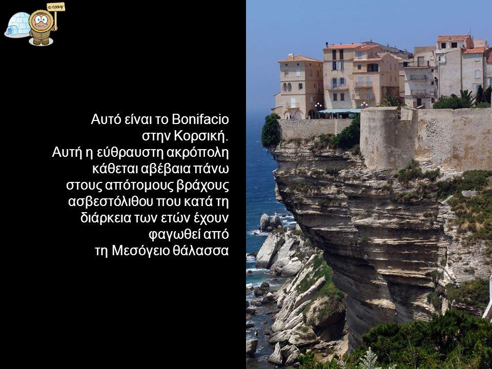 Αυτό είναι το Bonifacio στην Κορσική