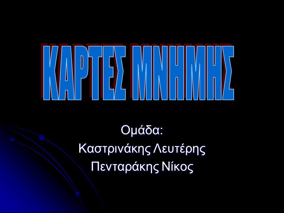 Ομάδα: Καστρινάκης Λευτέρης Πενταράκης Νίκος