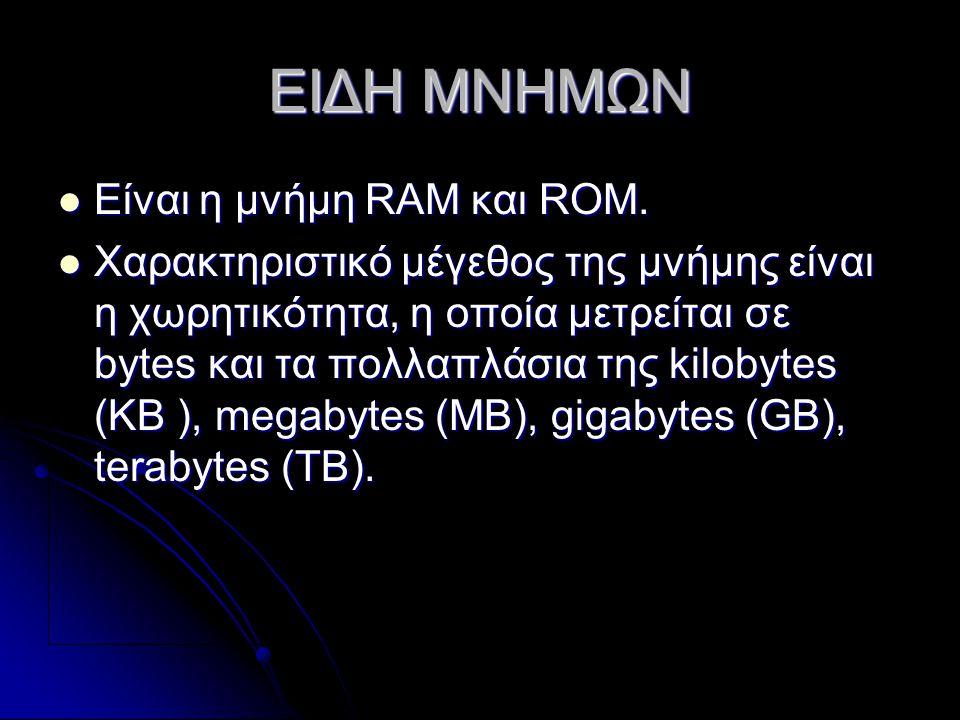 ΕΙΔΗ ΜΝΗΜΩΝ Είναι η μνήμη RAM και ROM.