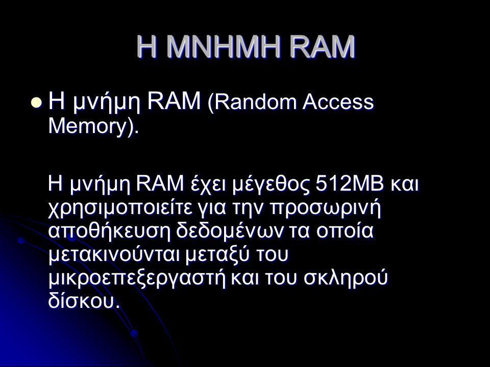 Η ΜΝΗΜΗ RAM H μνήμη RAM (Random Access Memory).