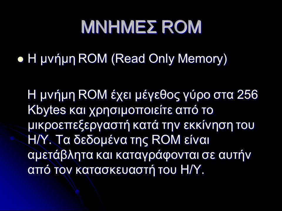 ΜΝΗΜΕΣ ROM Η μνήμη ROM (Read Only Memory)