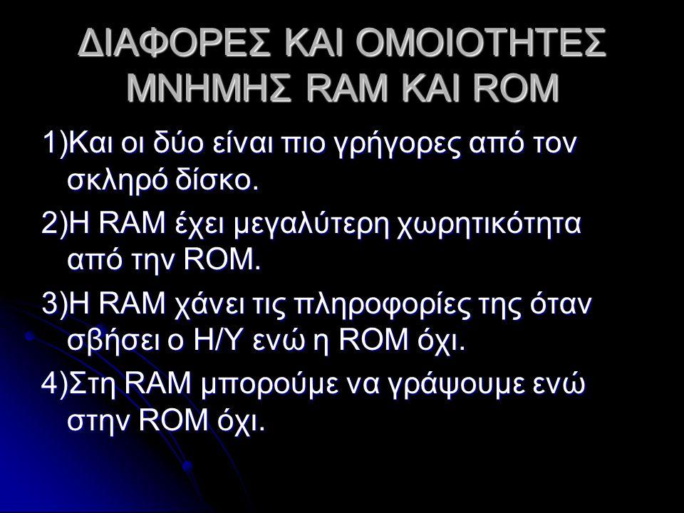 ΔΙΑΦΟΡΕΣ ΚΑΙ ΟΜΟΙΟΤΗΤΕΣ ΜΝΗΜΗΣ RAM ΚΑΙ ROM