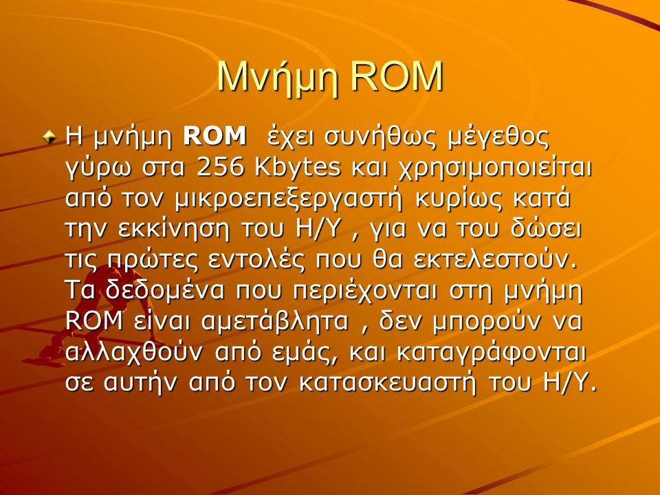 Μνήμη ROM