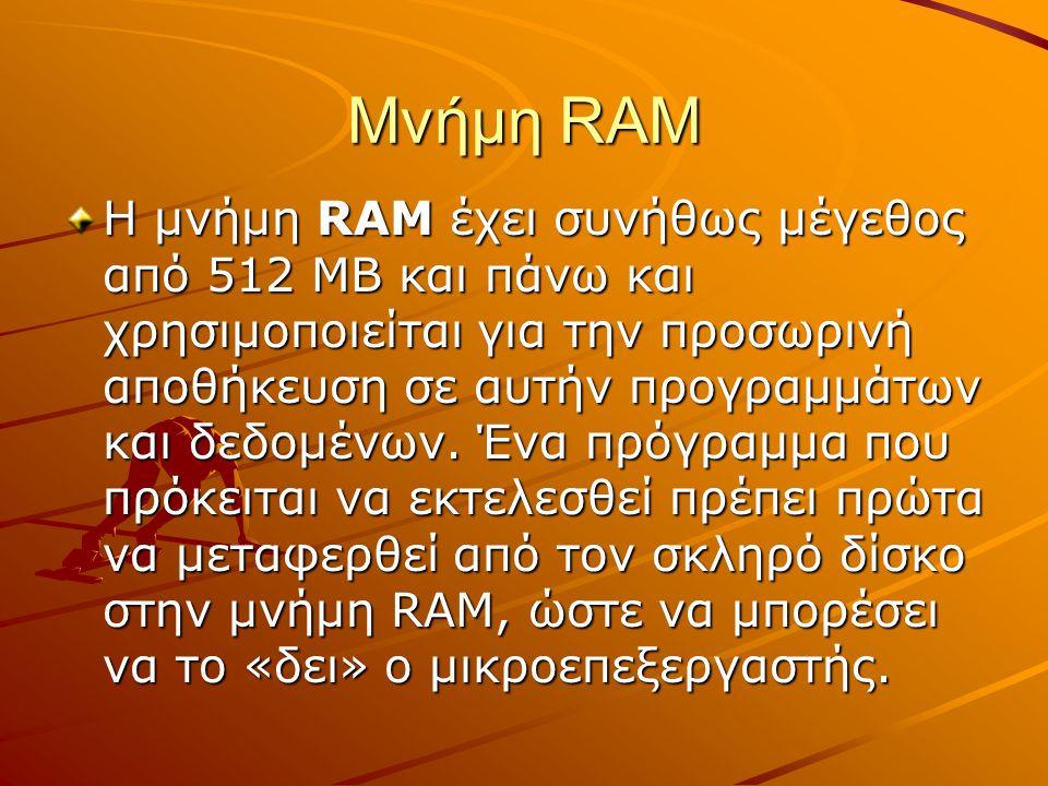 Μνήμη RAM