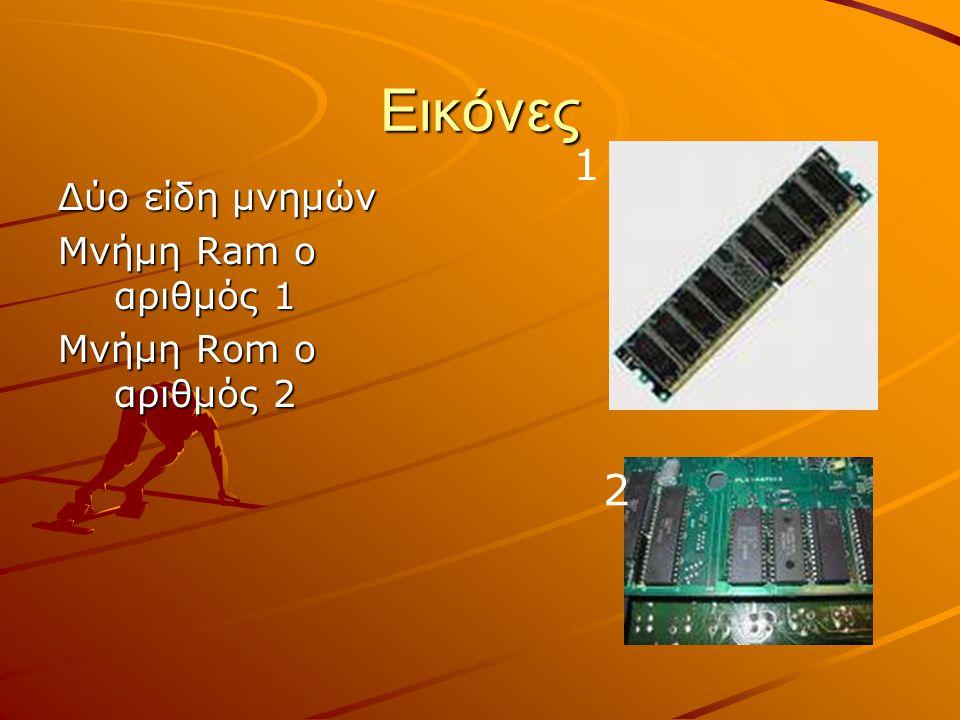 Εικόνες 1 2 Δύο είδη μνημών Μνήμη Ram ο αριθμός 1