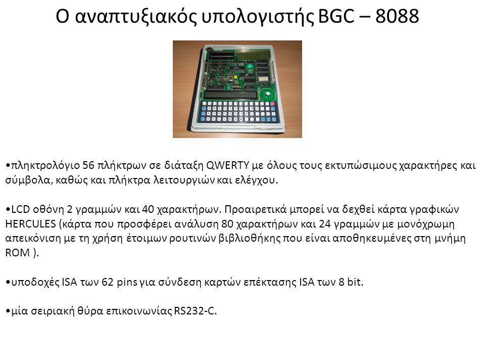O αναπτυξιακός υπολογιστής BGC – 8088