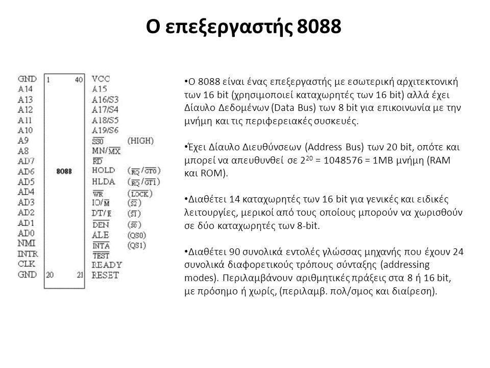 Ο επεξεργαστής 8088