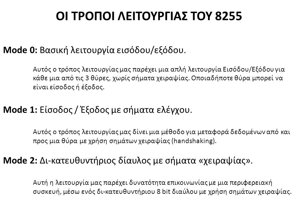 ΟΙ ΤΡΟΠΟΙ ΛΕΙΤΟΥΡΓΙΑΣ ΤΟΥ 8255