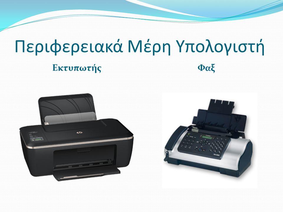 Περιφερειακά Μέρη Υπολογιστή