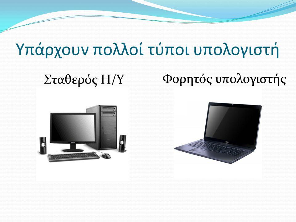 Υπάρχουν πολλοί τύποι υπολογιστή