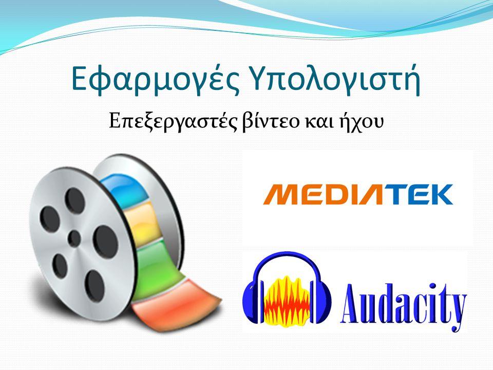 Επεξεργαστές βίντεο και ήχου