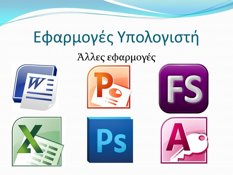 Εφαρμογές Υπολογιστή Άλλες εφαρμογές