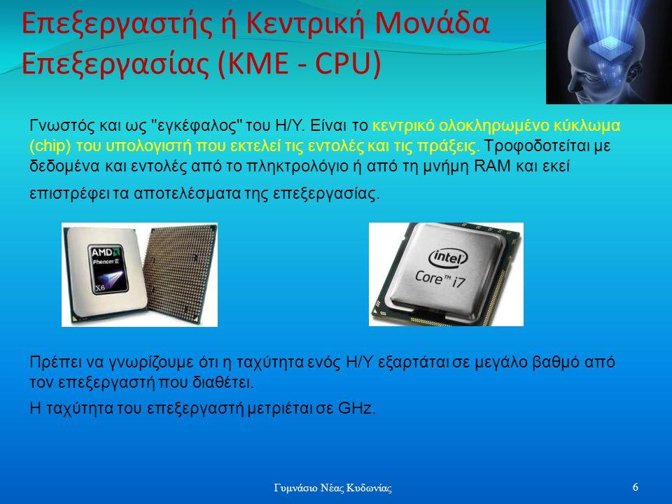 Επεξεργαστής ή Κεντρική Μονάδα Επεξεργασίας (ΚΜΕ - CPU)