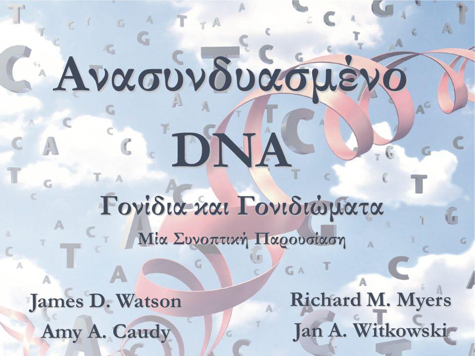 Γονίδια και Γονιδιώματα Μία Συνοπτική Παρουσίαση
