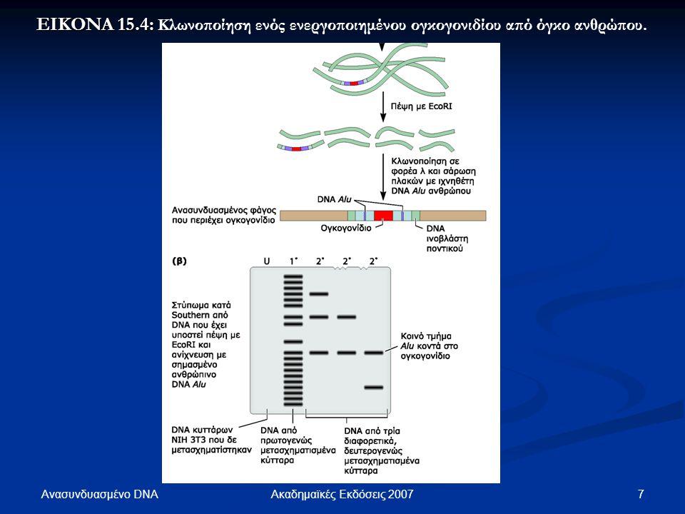 EIKONA 15.4: Κλωνοποίηση ενός ενεργοποιημένου ογκογονιδίου από όγκο ανθρώπου.