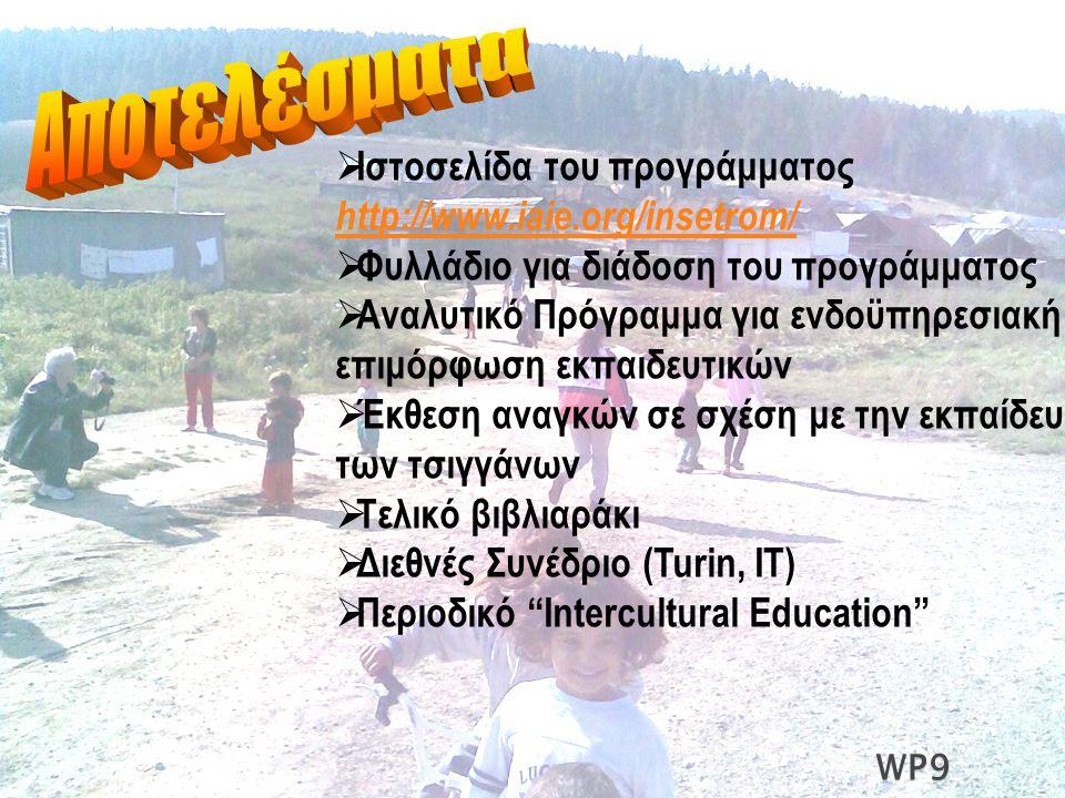Αποτελέσματα Ιστοσελίδα του προγράμματος http://www.iaie.org/insetrom/