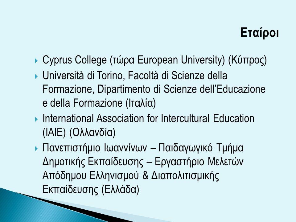 Εταίροι Cyprus College (τώρα European University) (Κύπρος)