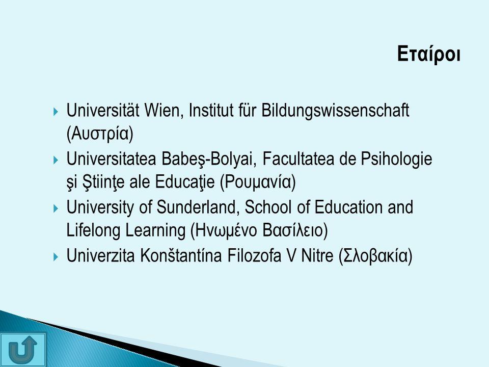 Εταίροι Universität Wien, Institut für Bildungswissenschaft (Αυστρία)