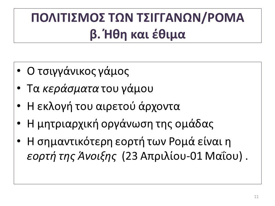 ΠΟΛΙΤΙΣΜΟΣ ΤΩΝ ΤΣΙΓΓΑΝΩΝ/ΡΟΜΑ β. Ήθη και έθιμα