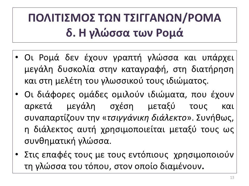 ΠΟΛΙΤΙΣΜΟΣ ΤΩΝ ΤΣΙΓΓΑΝΩΝ/ΡΟΜΑ δ. Η γλώσσα των Ρομά
