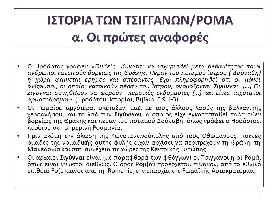ΙΣΤΟΡΙΑ ΤΩΝ ΤΣΙΓΓΑΝΩΝ/ΡΟΜΑ α. Οι πρώτες αναφορές
