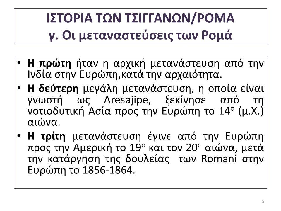 ΙΣΤΟΡΙΑ ΤΩΝ ΤΣΙΓΓΑΝΩΝ/ΡΟΜΑ γ. Οι μεταναστεύσεις των Ρομά