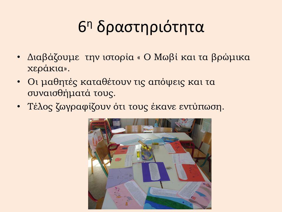 6η δραστηριότητα Διαβάζουμε την ιστορία « Ο Μωβί και τα βρώμικα χεράκια». Οι μαθητές καταθέτουν τις απόψεις και τα συναισθήματά τους.