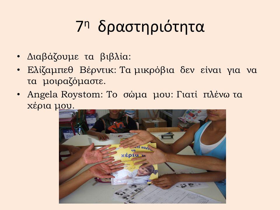 7η δραστηριότητα Διαβάζουμε τα βιβλία: