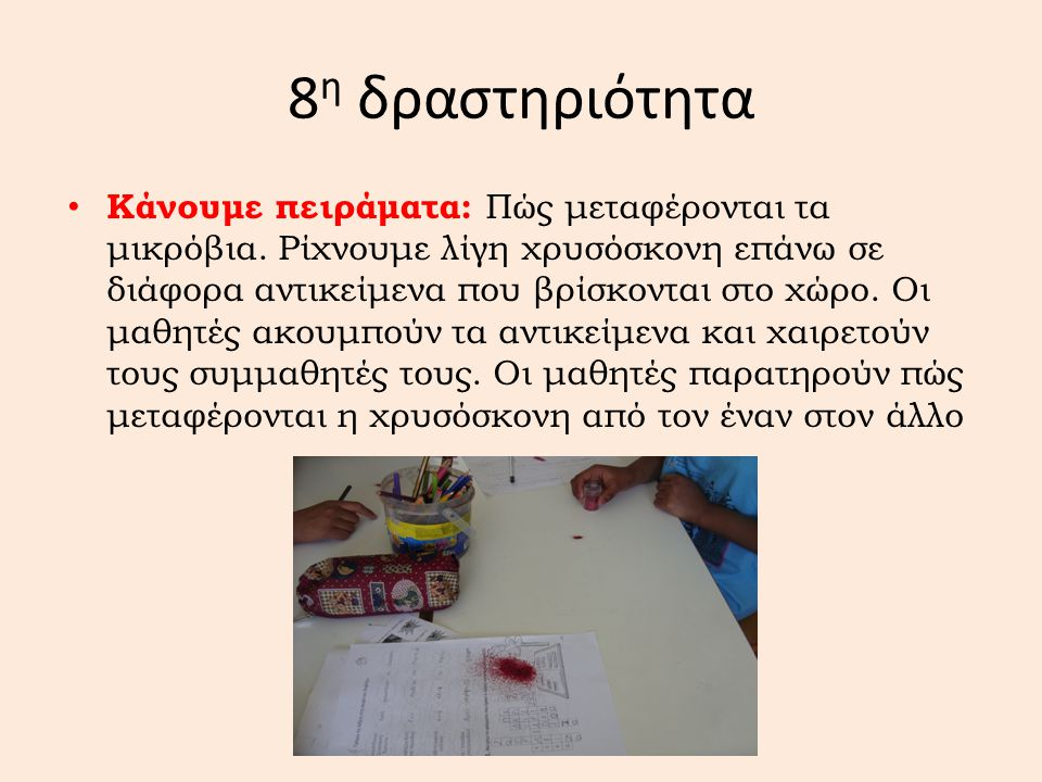 8η δραστηριότητα