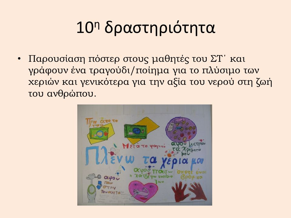 10η δραστηριότητα