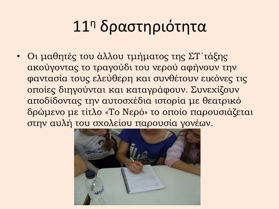 11η δραστηριότητα