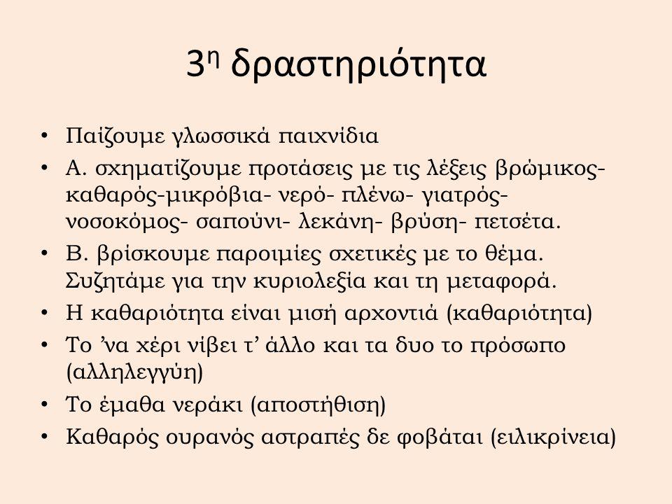 3η δραστηριότητα Παίζουμε γλωσσικά παιχνίδια