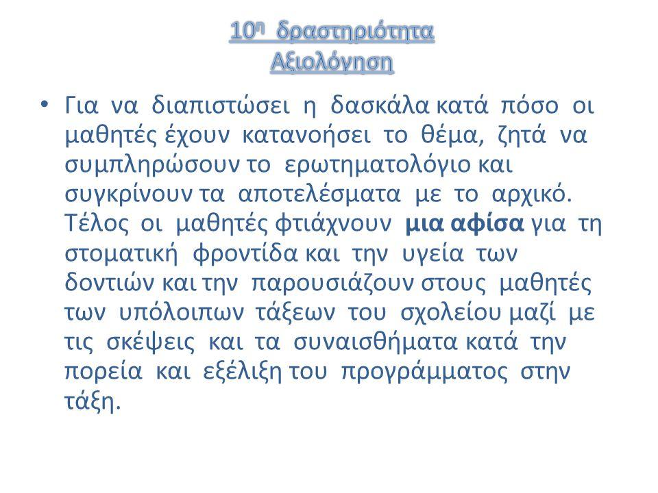 10η δραστηριότητα Αξιολόγηση