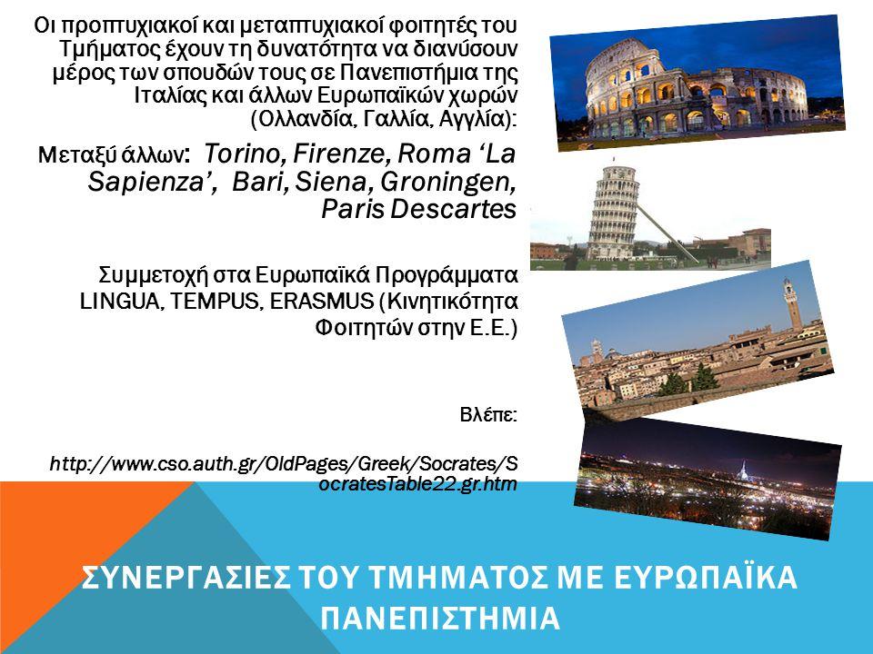 Συνεργαςιες του Τμηματος με Ευρωπαϊκα Πανεπιςτημια